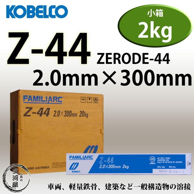 Z-44 2.0 2.0kg