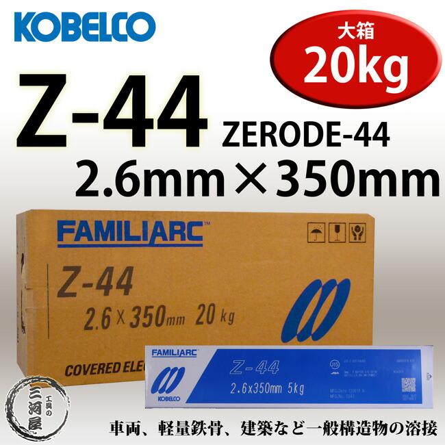 Z-44 2.6 20kg