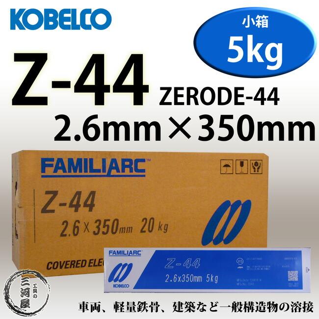Z-44 2.6 5kg