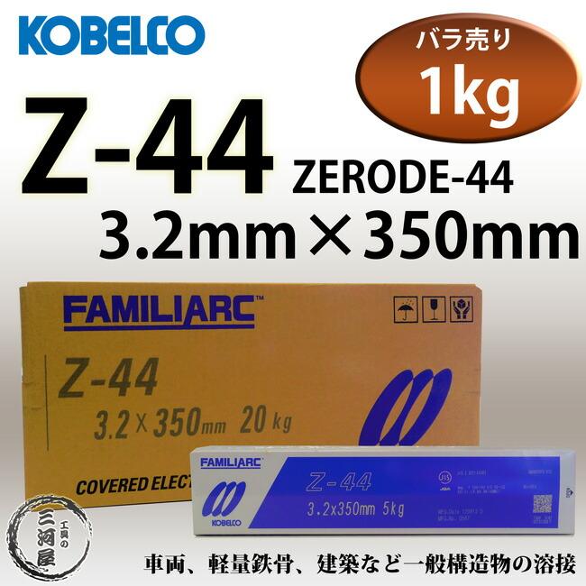 Z-44 3.2 1kg