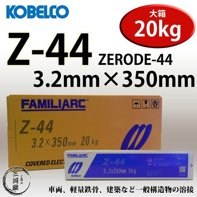 Z-44 3.2 20kg