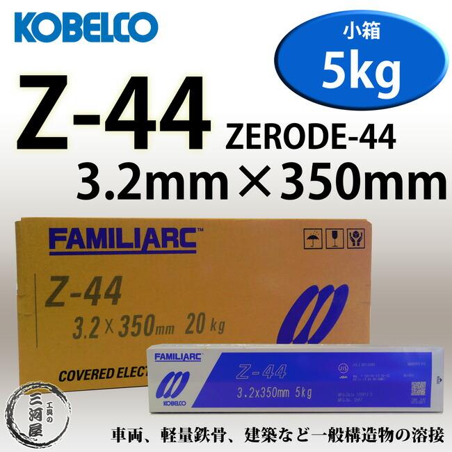 Z-44 3.2 5kg