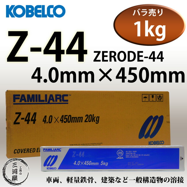 Z-44 4.0 1kg