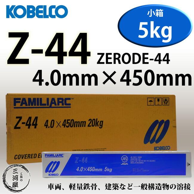 Z-44 4.0 5kg