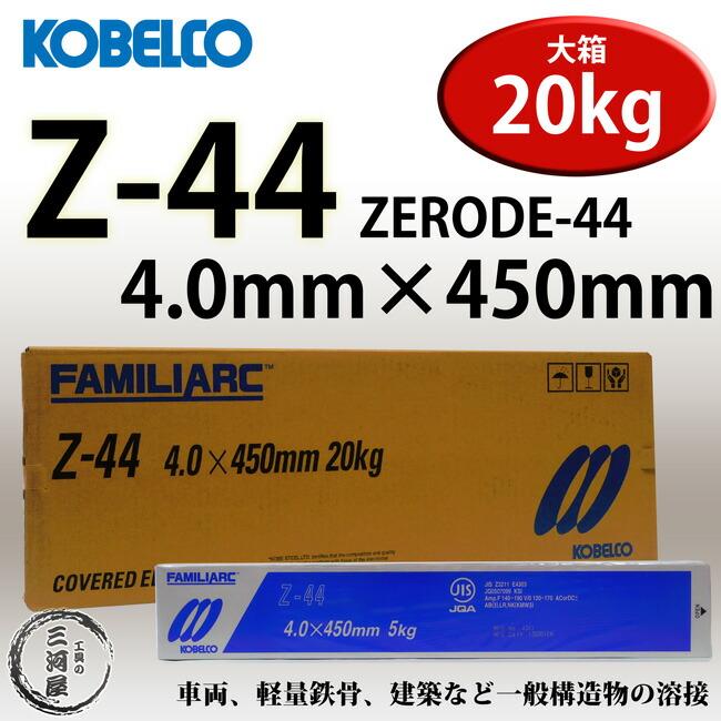 Z-44 4.0 20kg