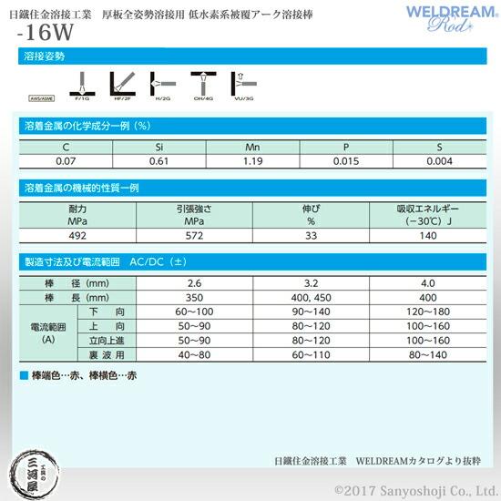 日鉄住金溶接工業(NSSW) 全姿勢裏波用低水素系被覆アーク溶接棒 -16W(S-16W/NSSW-16W) WELDREAM 4.0mm