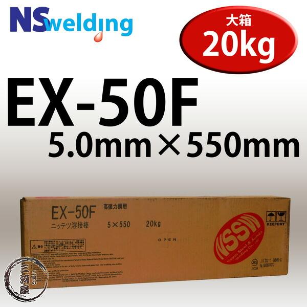 NSSW EX-50F EX50F 5.0mm×550mm 20kg/箱 TMCP490MPa級高張力鋼のすみ肉溶接に適した低ヒュームタイプの溶接棒 日鉄住金 被覆アーク溶接棒【あす楽】