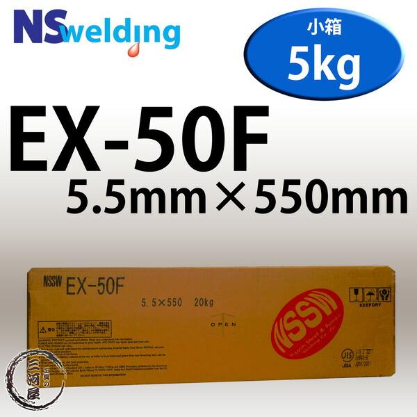 NSSW EX-50F EX50F 5.5mm×550mm 5kg/小箱 TMCP490MPa級高張力鋼のすみ肉溶接に適した低ヒュームタイプの溶接棒 日鉄住金 被覆アーク溶接棒【あす楽】