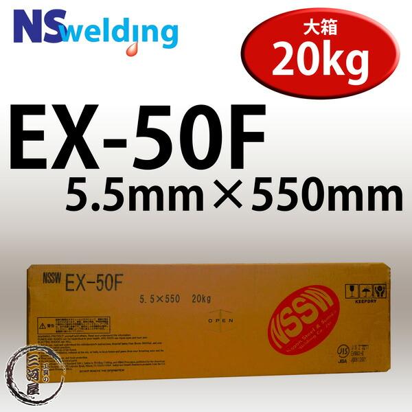 NSSW EX-50F EX50F 5.5mm×550mm 20kg/箱 TMCP490MPa級高張力鋼のすみ肉溶接に適した低ヒュームタイプの溶接棒 日鉄住金 被覆アーク溶接棒【あす楽】
