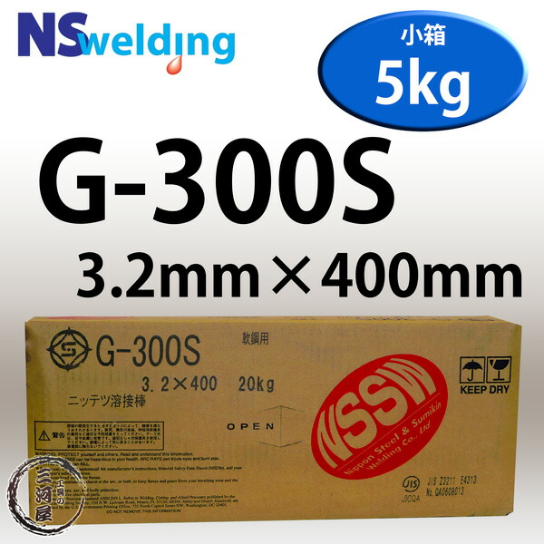 G-300S 3.2mm×400mm 5kg/小箱 溶融亜鉛めっき鋼板の全姿勢溶接に適したイルミナイト系被覆アーク溶接棒 日鉄住金(NSSW)