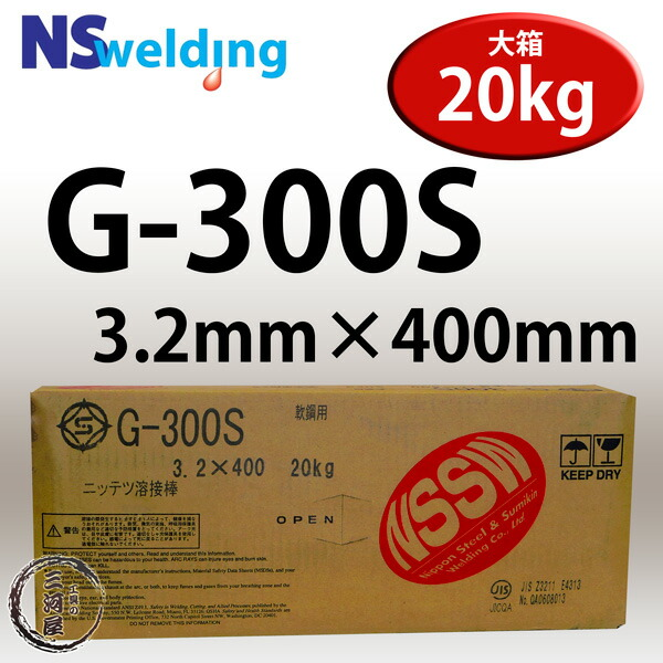 G-300S 3.2mm×400mm 20kg/大箱 溶融亜鉛めっき鋼板の全姿勢溶接に適したイルミナイト系被覆アーク溶接棒 日鉄住金(NSSW)