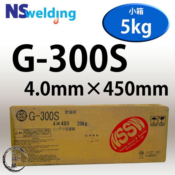 G-300S 4.0mm×450mm 5kg/小箱 溶融亜鉛めっき鋼板の全姿勢溶接に適したイルミナイト系被覆アーク溶接棒 日鉄住金(NSSW)