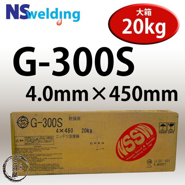 G-300S 4.0mm×450mm 20kg/大箱 溶融亜鉛めっき鋼板の全姿勢溶接に適したイルミナイト系被覆アーク溶接棒 日鉄住金(NSSW)
