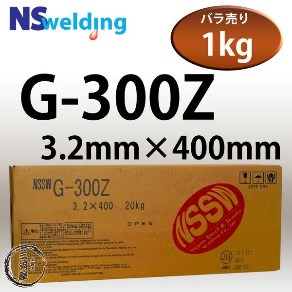 G-300Z 3.2mm×400mm 1kgバラ売り 溶融亜鉛めっき鋼板の全姿勢溶接に適したイルミナイト系被覆アーク溶接棒 日鉄住金(NSSW)