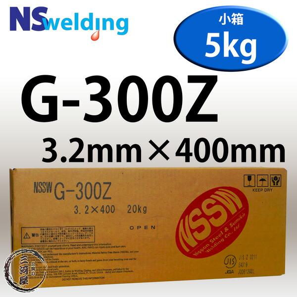 G-300Z 3.2mm×400mm 5kg/小箱 【あす楽】 溶融亜鉛めっき鋼板の全姿勢溶接に適したイルミナイト系被覆アーク溶接棒 日鉄住金(NSSW)