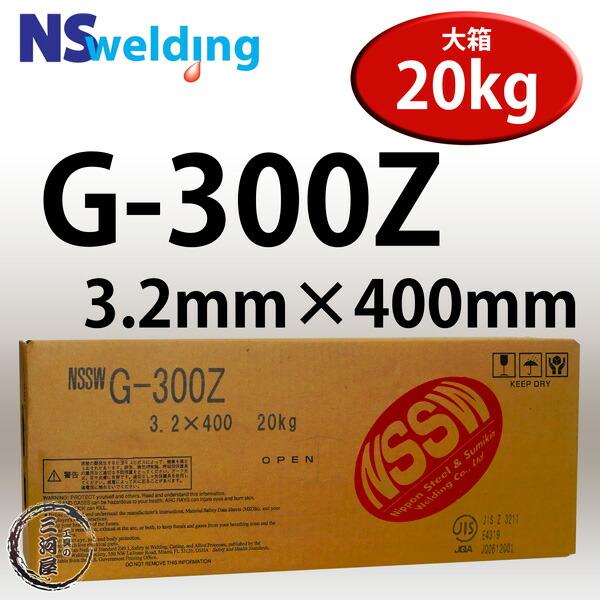 G-300Z 3.2mm×400mm 20kg/大箱 【あす楽】 溶融亜鉛めっき鋼板の全姿勢溶接に適したイルミナイト系被覆アーク溶接棒 日鉄住金(NSSW)
