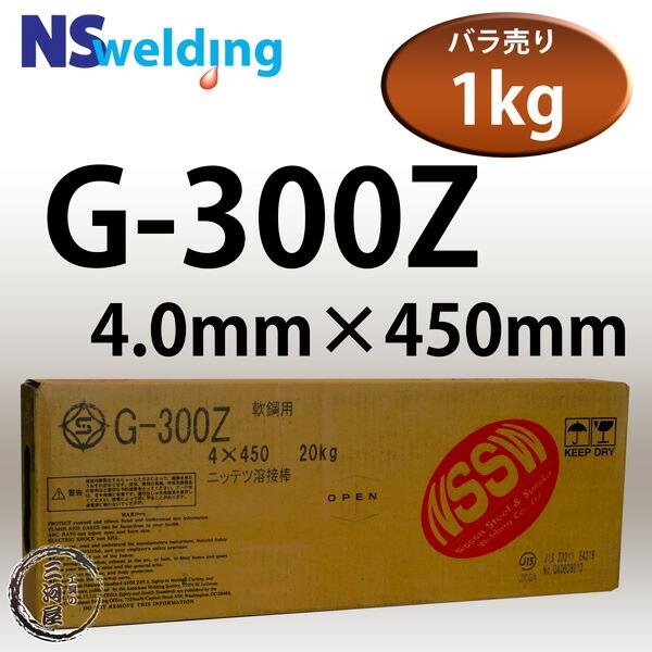 G-300Z 4.0mm×450mm 1kgバラ売り 溶融亜鉛めっき鋼板の全姿勢溶接に適したイルミナイト系被覆アーク溶接棒 日鉄住金(NSSW)