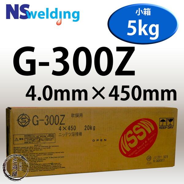 G-300Z 4.0mm×450mm 5kg/小箱 【あす楽】 溶融亜鉛めっき鋼板の全姿勢溶接に適したイルミナイト系被覆アーク溶接棒 日鉄住金(NSSW)