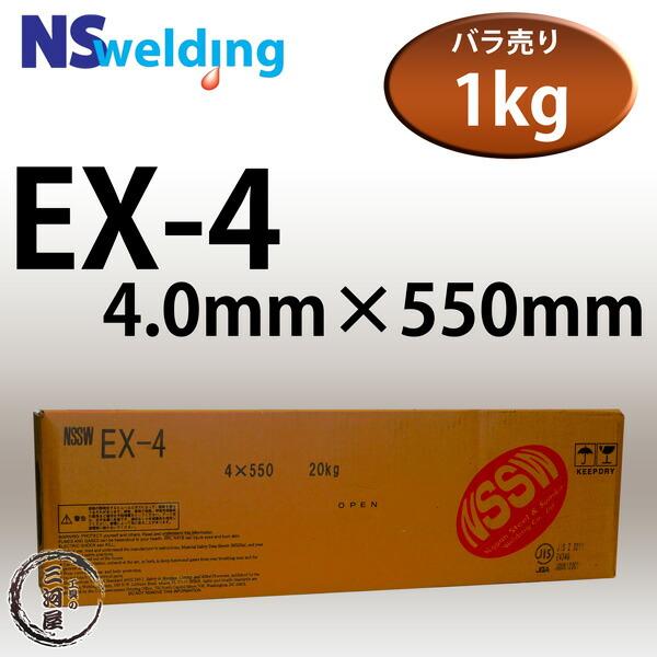 EX-4 4.0mm×550mm 1kg バラ売り