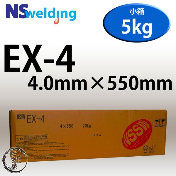 EX-4 4.0mm×550mm 5kg/小箱
