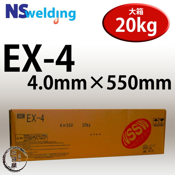 EX-4 4.0mm×550mm 20kg/大箱