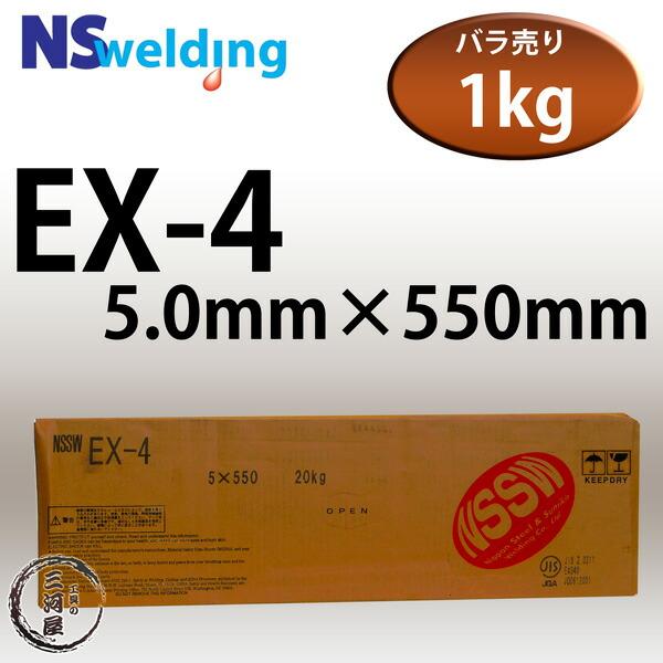 EX-4 5.0mm×550mm 1kg バラ売り