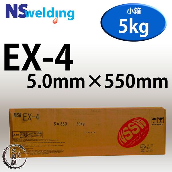 EX-4 5.0mm×550mm 5kg/小箱