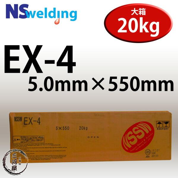 EX-4 5.0mm×550mm 20kg/大箱