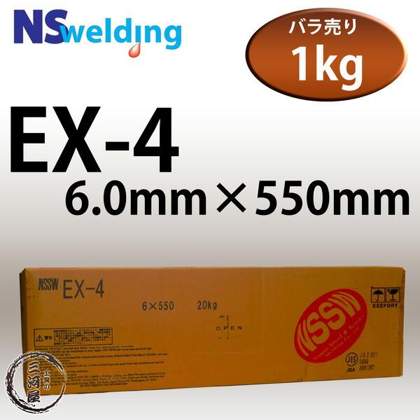 EX-4 6.0mm×550mm 1kg バラ売り