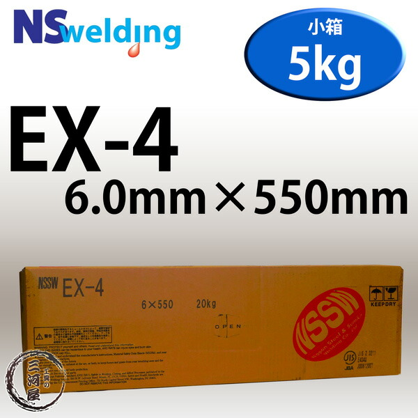 EX-4 6.0mm×550mm 5kg/小箱