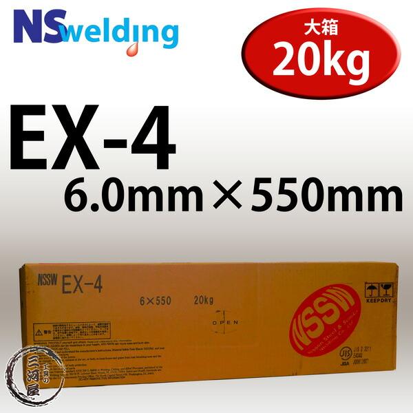 EX-4 6.0mm×550mm 20kg/大箱