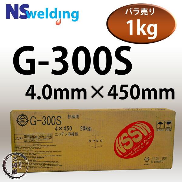 G-300S 4.0mm×450mm 1kgバラ売り 溶融亜鉛めっき鋼板の全姿勢溶接に適したイルミナイト系被覆アーク溶接棒 日鉄住金(NSSW)