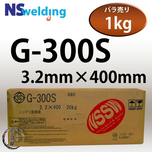 G-300S 3.2mm×400mm 1kgバラ売り 溶融亜鉛めっき鋼板の全姿勢溶接に適したイルミナイト系被覆アーク溶接棒 日鉄住金(NSSW)