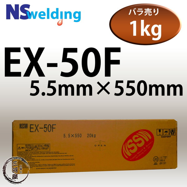 NSSW EX-50F EX50F 5.5mm×550mm 1kgバラ売り TMCP490MPa級高張力鋼のすみ肉溶接に適した低ヒュームタイプの溶接棒 日鉄住金 被覆アーク溶接棒【あす楽】