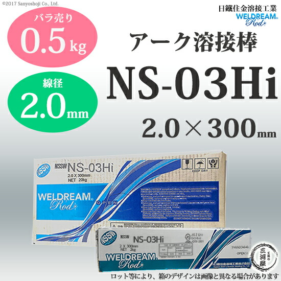 日鉄住金溶接工業(NSSW) ライムチタニア系被覆アーク溶接棒 NS-03Hi WELDREAM 2.0mm 0.5kgバラ売り
