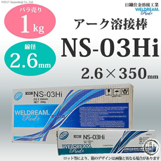 日鉄住金溶接工業(NSSW) ライムチタニア系被覆アーク溶接棒 NS-03Hi WELDREAM 2.6mm 1kgバラ売り