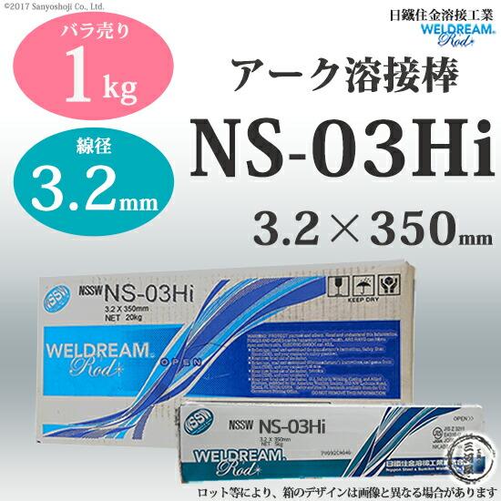 日鉄住金溶接工業(NSSW) ライムチタニア系被覆アーク溶接棒 NS-03Hi WELDREAM 3.2mm 1kgバラ売り