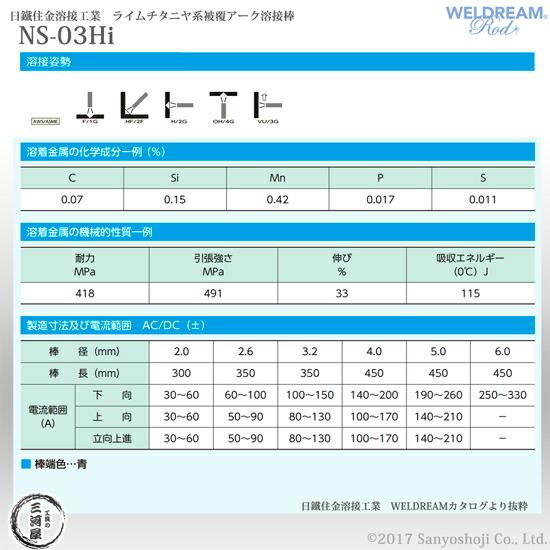 日鉄住金溶接工業(NSSW) NS-03Hi 仕様