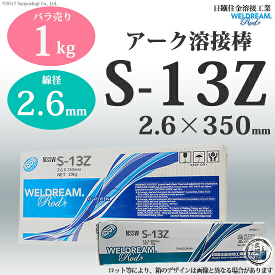 日鉄住金溶接工業(NSSW) 高酸化チタン系被覆アーク溶接棒 S-13Z WELDREAM 2.6mm 1kgバラ売り