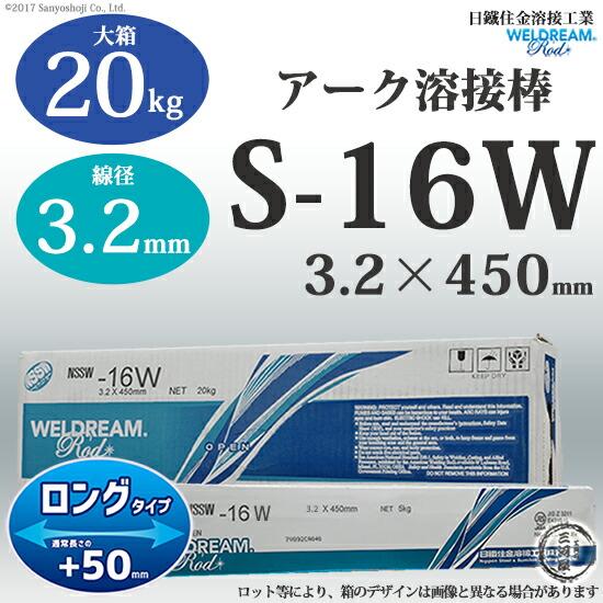 日鉄住金溶接工業(NSSW) 全姿勢裏波用低水素系被覆アーク溶接棒 -16W(S-16W/NSSW-16W) WELDREAM 3.2mm 長いロングタイプ 20kg小箱