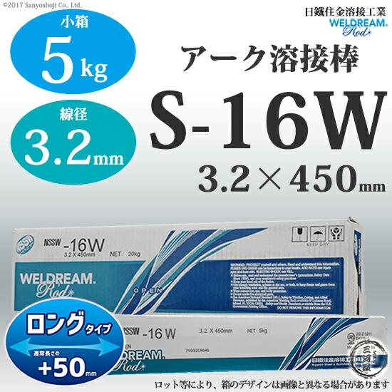 日鉄住金溶接工業(NSSW) 全姿勢裏波用低水素系被覆アーク溶接棒 -16W(S-16W/NSSW-16W) WELDREAM 3.2mm 長いロングタイプ 5kg小箱
