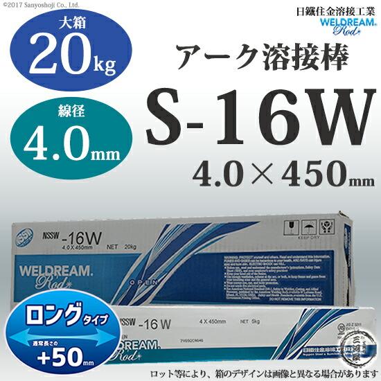 日鉄住金溶接工業(NSSW) 全姿勢裏波用低水素系被覆アーク溶接棒 -16W(S-16W/NSSW-16W) WELDREAM 4.0mm 長いロングタイプ 20kg小箱
