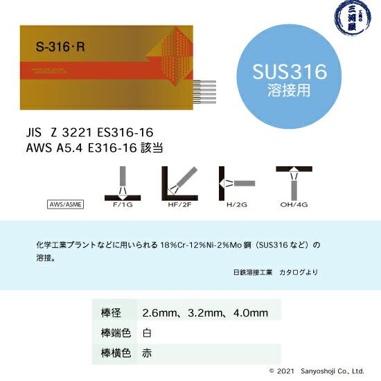 日鉄溶接工業SUS316溶接用溶接棒S-316Rの仕様