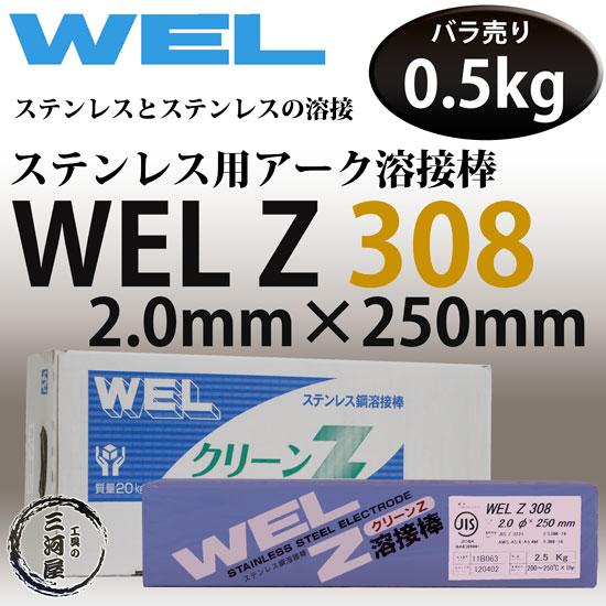 日本ウエルディング・ロッド(WEL)WELZ3082.0mm0.5kgバラ売り