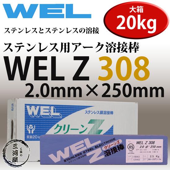 日本ウエルディング・ロッド(WEL)WELZ3082.0mm20kg/大箱