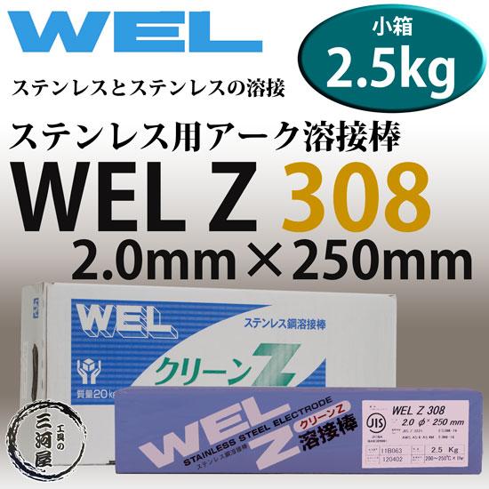 日本ウエルディング・ロッド(WEL)WELZ3082.0mm2.5kg/小箱