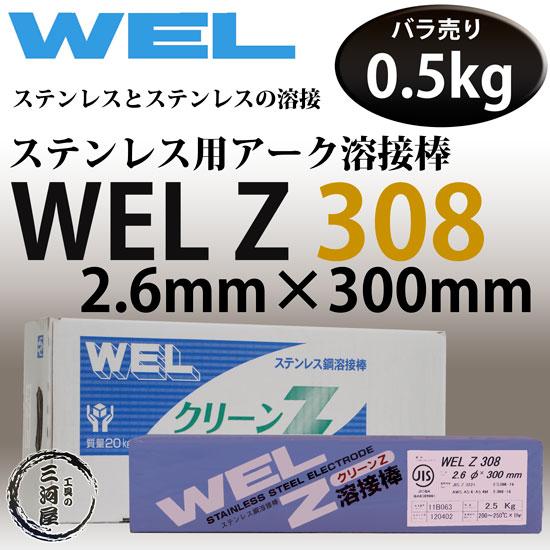 日本ウエルディング・ロッド(WEL)WELZ3082.6mm0.5kgバラ売り