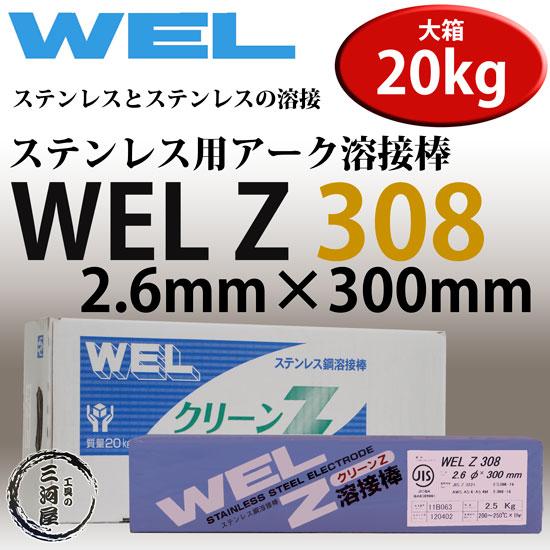 日本ウエルディング・ロッド(WEL)WELZ3082.6mm20kg/大箱