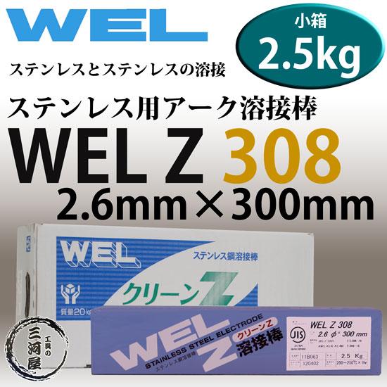日本ウエルディング・ロッド(WEL)WELZ3082.6mm2.5kg/小箱