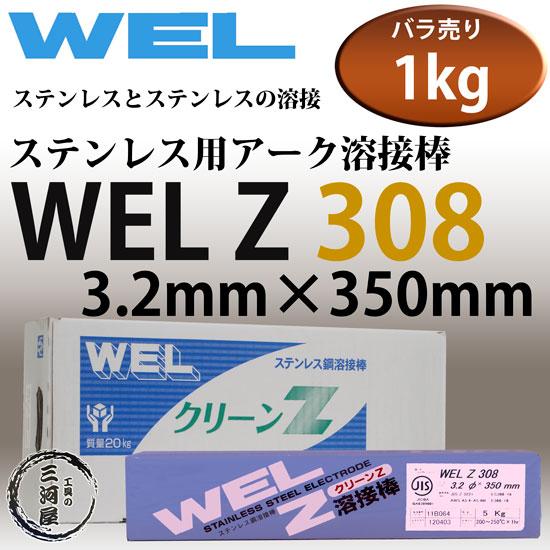日本ウエルディング・ロッド(WEL)WELZ3083.2mm1kgバラ売り